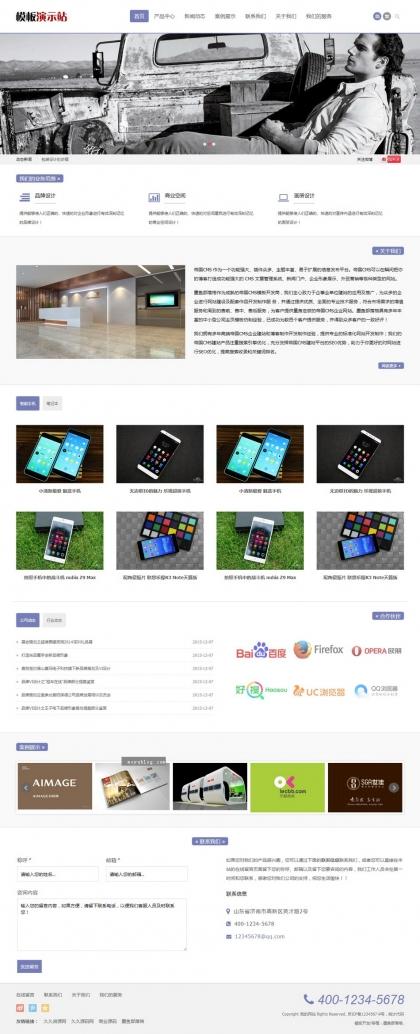 自适应响应式HTML5企业公司工作室模板帝国CMS整站源码支持手机