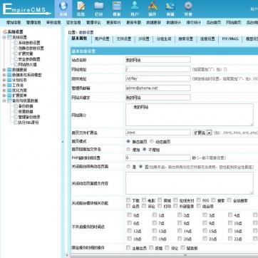 个人博客新闻资讯文章网站模板整站HTML5自适应手机响应式帝国CMS后台功能