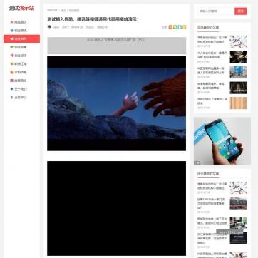 帝国CMS整站模板新闻资讯个人博客工作室视频收费播放下载自适应手机HTML5