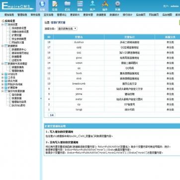 个人博客自媒体新闻资讯文章HTML5响应式自适应帝国CMS整站模板后台功能