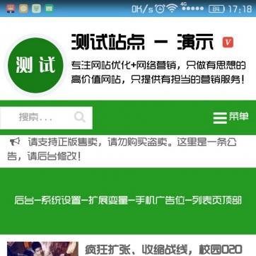 绿色自适应响应式手机HTML5文章博客新闻整站网站模板帝国CMS后台