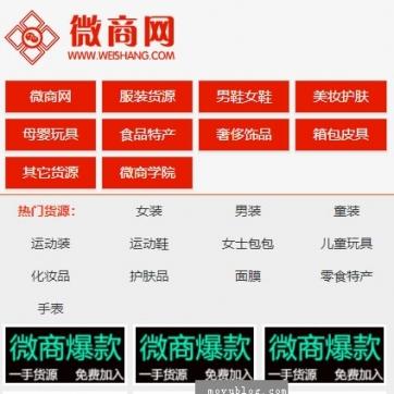 微商货源发布展示网站系统帝国CMS模板整站自适应响应式手机