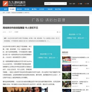 个人博客文章资讯新闻帝国CMS网站模板整站自适应HTML5响应式手机