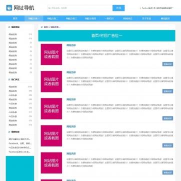 网址二维码导航网站帝国CMS自适应HTML5响应式源码支持手机平板