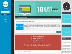 个人博客新闻文章资讯网站模板整站自适应手机HTML5响应式帝国CMS