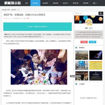 个人博客文章新闻资讯网站帝国CMS整站模板自适应HTML5响应式手机