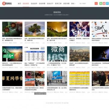 新闻资讯图片展示响应式自适应手机HTML5帝国CMS整站网站源码模板