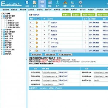 第三版系统软件收费下载网站精品帝国CMS模板源码PHP+MYSQL平面化后台功能