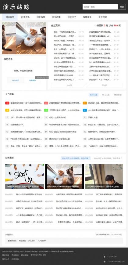 个人博客工作室整站帝国CMS模板新闻资讯视频收费播放下载自适应手机HTML5