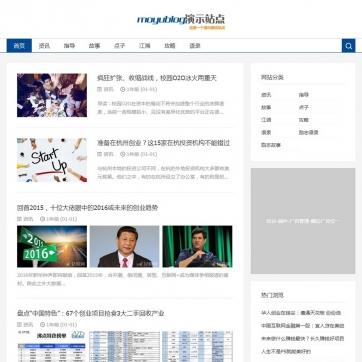简约不简单新闻资讯文章帝国CMS响应式自适应HTML5整站网站模板