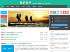 新闻博客资讯文章图片帝国CMS自适应HTML5响应式手机网站模板整站