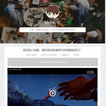 帝国CMS简洁大方单栏博客下载视频整站HTML5响应式自适应源码模板
