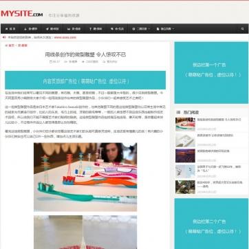 个人博客新闻资讯文章网站模板整站HTML5自适应手机响应式帝国CMS
