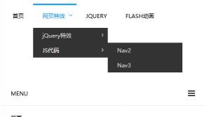 jquery简洁的响应式导航下拉菜单代码