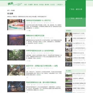 帝国CMS个人博客文章新闻资讯网站整站自适应HTML5响应式手机模板