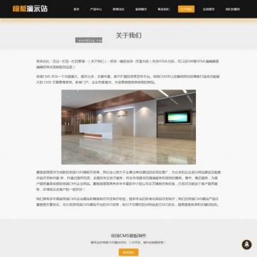 最新帝国CMS整站源码企业公司工作室自适应响应式HTML5支持手机