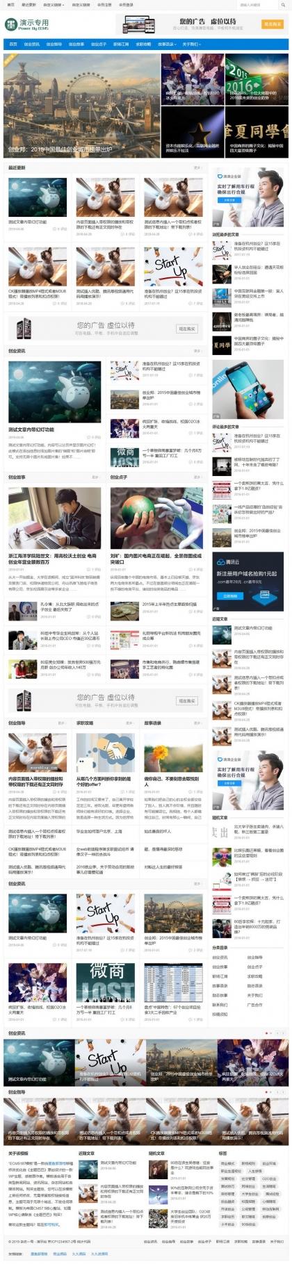 视频会员播放软件下载资讯新闻门户自适应手机HTML5帝国CMS整站模版