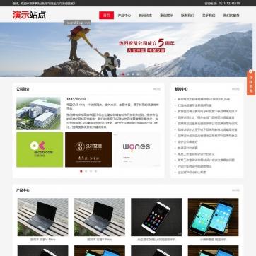 帝国CMS公司企业产品团队新闻图片展示HTML5响应式自适应网站模板