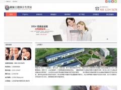 企业公司网站后台模板自适应响应式HTML5帝国CMS整站源码支持手机