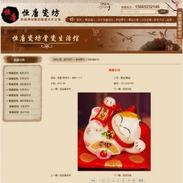 帝国CMS整站模板古典骨瓷瓷器字画古董仿古类网站源码安全高效