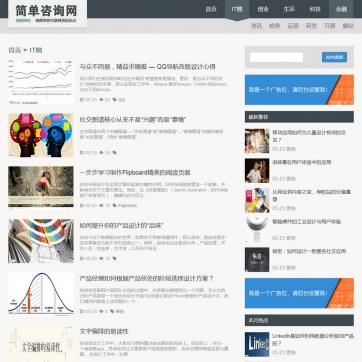 简单资讯文章网站html5响应式自适应模板博客多种颜色手机帝国CMS