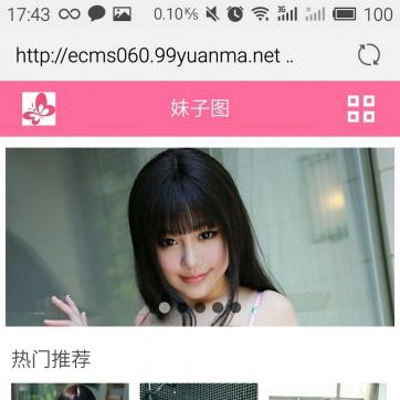 美女妹子图片美图网站整站源码模板自带手机网站漂亮大气帝国CMS