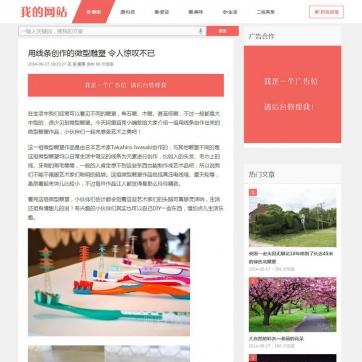 简约大气个人博客资讯文章图片帝国CMS网站模板自适应响应式HTML5