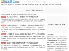 简单而不简约自适应HTML5响应式文章新闻帝国CMS网站模板整站手机