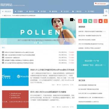 个人博客新闻资讯网站模板帝国CMS整站自适应响应式HTML5简洁高效
