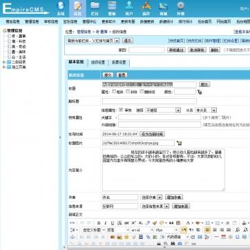 帝国CMS个人博客文章新闻资讯网站整站自适应HTML5响应式手机模板后台功能
