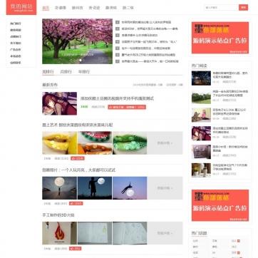 第五版移植模板个人博客源码整站自适应HTML5响应式手机帝国CMS