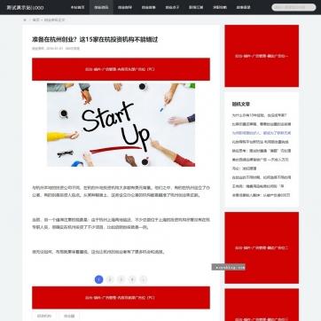 个人网站博客文章新闻资讯自适应HTML5响应式手机模板整站帝国CMS