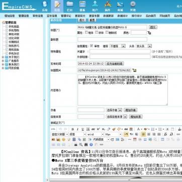 简单快速新闻资讯文章帝国CMS网站模板蓝色完美无错新手开站必备后台功能