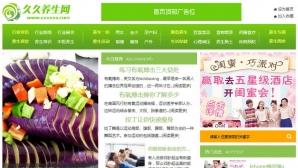 第一版绿色大气健康养生资讯文章网站源码php门户模板程序帝国CMS