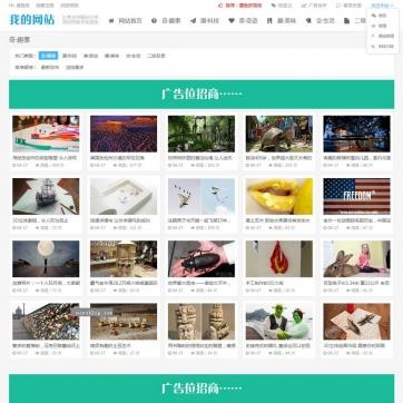 自适应HTML5响应式大气图片展示模板个人博客源码整站手机帝国CMS