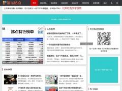 帝国CMS新闻资讯收费下载博客网站整站模板自适应HTML5响应式手机
