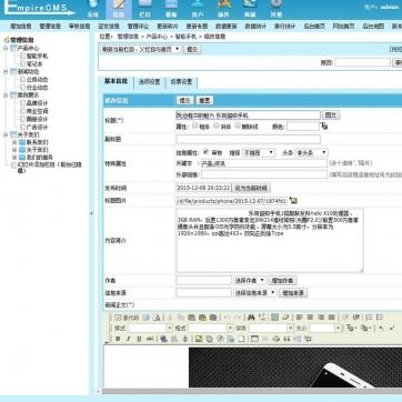 公司企业产品商品展示网站自适应响应式HTML5手机帝国CMS整站源码后台功能