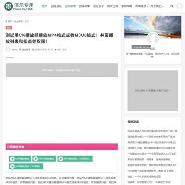 收费视频播放下载新闻资讯博客自适应手机HTML5帝国CMS整站模板
