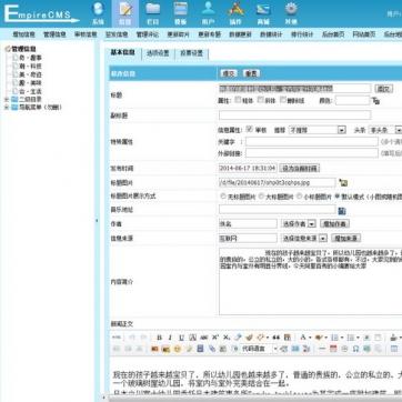 个人博客新闻文章资讯网站模板整站自适应手机HTML5响应式帝国CMS后台功能