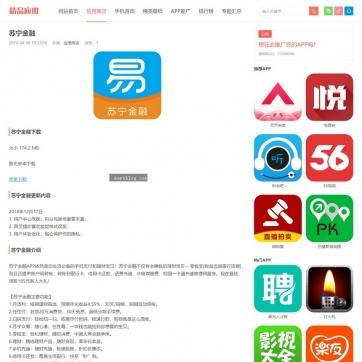 APP软件下载推广帝国CMS整站源码模板网站HTML5自适应响应式手机