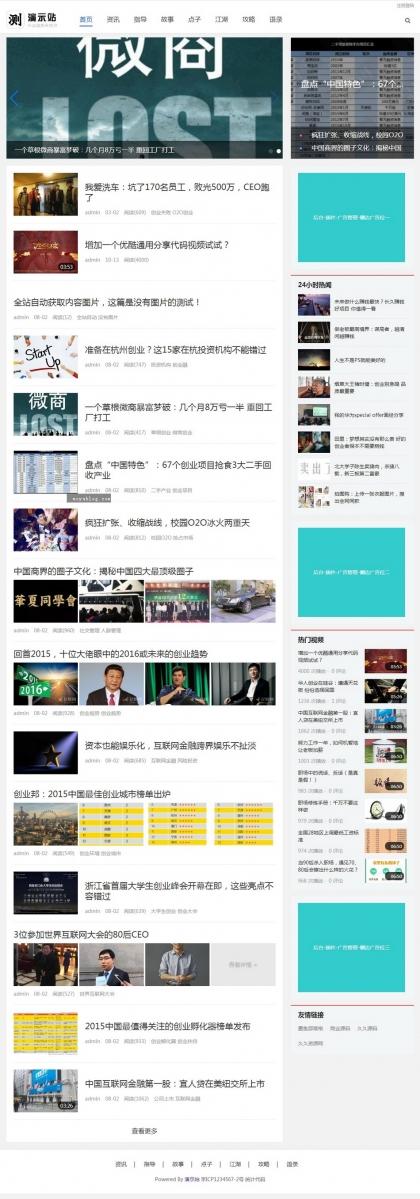 个人博客新闻资讯文章自媒体自适应手机平板响应式HTML5帝国CMS整站网站模板