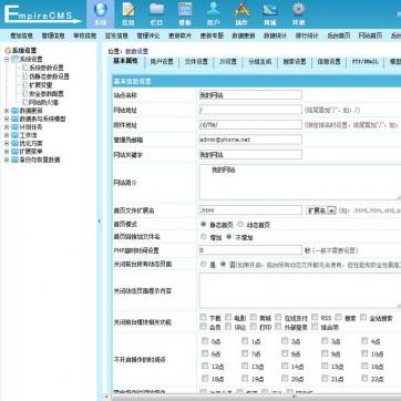 第二版移植模板个人博客源码整站自适应HTML5响应式手机帝国CMS后台功能
