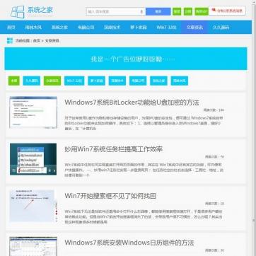第三版系统软件收费下载网站精品帝国CMS模板源码PHP+MYSQL平面化