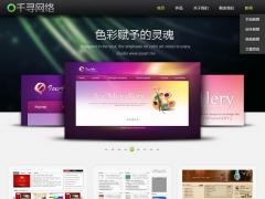 第三版高端大气精美网络公司个人工作室科技精品企业网站帝国CMS